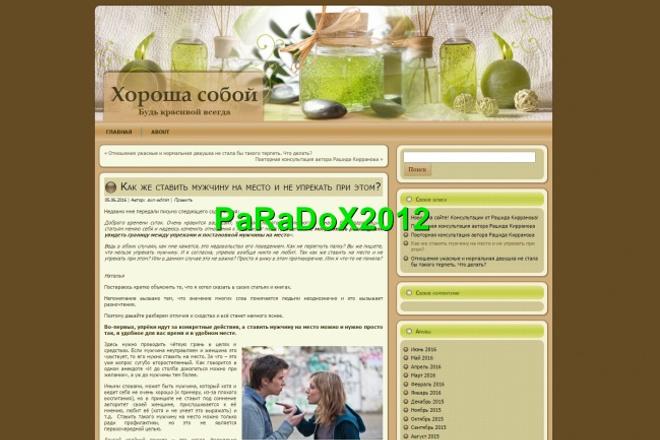 Продам готовый сайт + 563 статьи 1 - kwork.ru