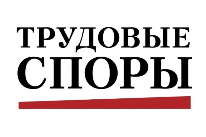 Письменно проконсультирую вас по трудовым спорам (Украина и Россия) 1 - kwork.ru