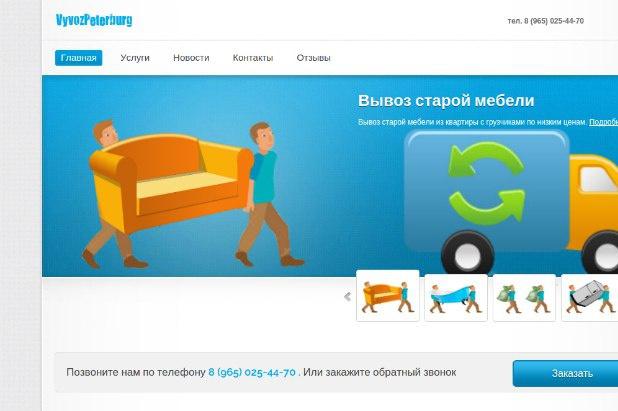 Создам сайт,лендинг пейдж, интернет магазин под ключ 1 - kwork.ru