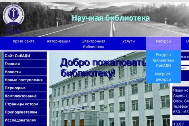 сверстаю (html+css) главную сайта, одностраничник 1 - kwork.ru