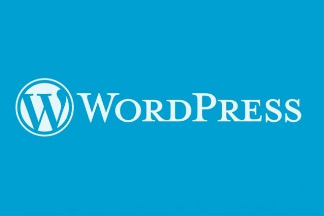 Установлю и настрою сайт на WordPressАдминистрирование и настройка<br>Установлю и настрою CMS Wordpress. Поставлю и настрою любой предоставленный вами шаблон (могу найти для вас по вашей тематике бесплатный шаблон). Установлю и настрою необходимые вам плагины. Отвечу на 5 ваших вопросов по CMS WordPress.<br>