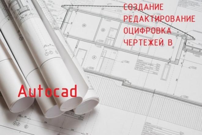 Выполнение строительных чертежейИнжиниринг<br>Вычерчу или отредактирую любые разновидности чертежей (марок АР,КР,) согласно ТЗ: - строительные планы, разрезы, узлы - подсчет спецификаций - экспликация помещений и тд. - выполню армирование элементов Выполню оцифровку ваших чертежей по фото или скану в Autocad. Быстро и качественно. В соответствии с гост 21.501-2011.<br>