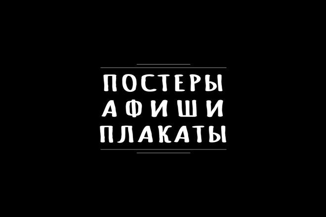 Нарисую плакат, постер, афишу 22 - kwork.ru