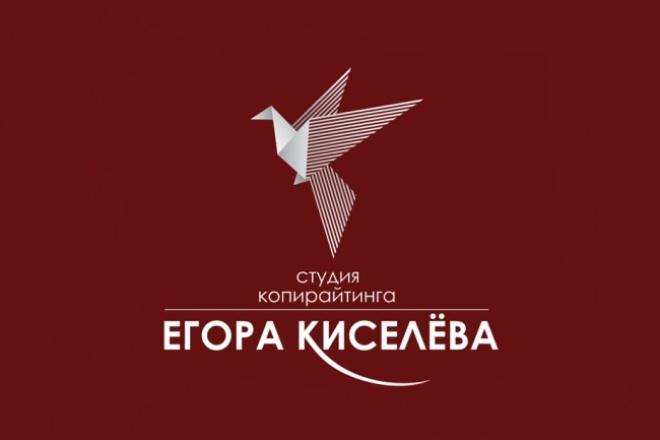 Только качественный контент от Студии Копирайтинга 1 - kwork.ru