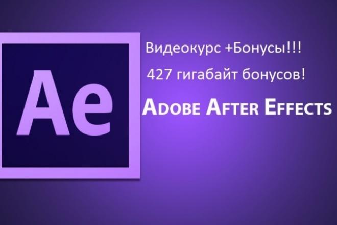 продаю материал для изучения Adobe After Effects 1 - kwork.ru