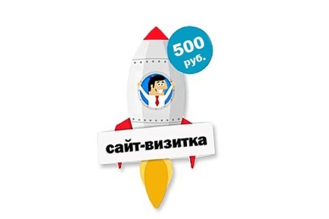 Cайт-визитка 1 - kwork.ru
