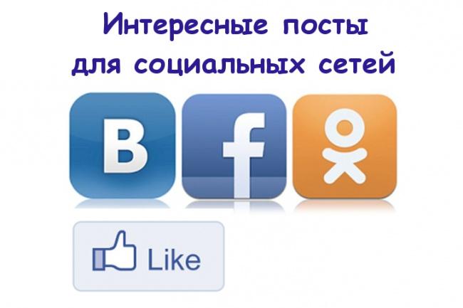 Интересные посты для групп в соц сетях 1 - kwork.ru