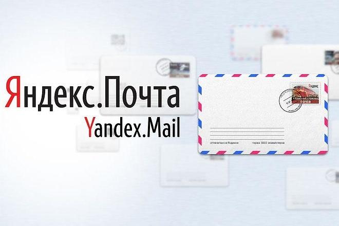 Настрою корпоративную почту для домена на Яндекс 1 - kwork.ru