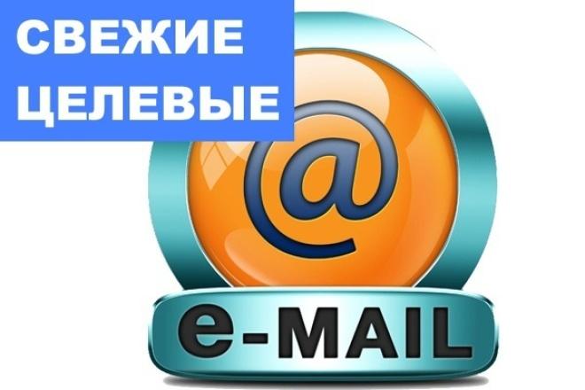 Соберу 15 000 свежих e-mail адресов по нужной вам тематике 1 - kwork.ru