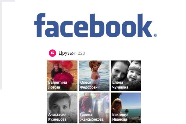 Накрутку в Facebook 500 друзейПродвижение в социальных сетях<br>Что вы получите Предлагаю накрутку подписчиков в Facebook =5 00 друзей. Отписка 3-5%. Способ выполнения работы: онлайн удаленно.<br>
