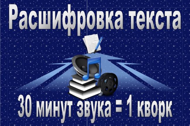 Расшифровка текста 1 - kwork.ru