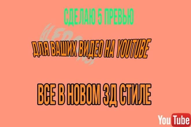 5 превью для ваших видео 1 - kwork.ru