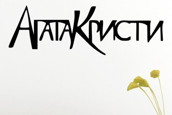8 электронных книг Автор: Агата Кристи 1 - kwork.ru