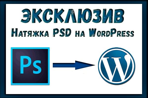 Натяжка (верстка) шаблона сайта на WordPress 1 - kwork.ru