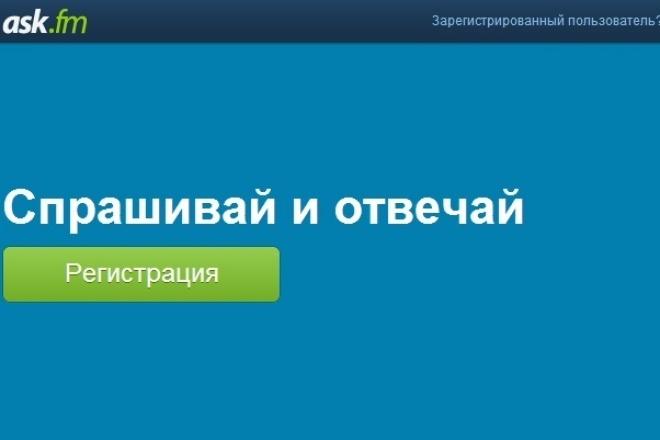 сделаю лайки Ask.Fm 1 - kwork.ru