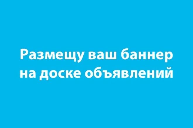 Размещу ваш баннер на неделю на своем сайтеРеклама и PR<br>Здравствуйте уважаемые рекламодатели! Предлагаю вам разместить баннер (на неделю) в шапке моей доски объявлений tapnu.ru (посещаемость в сутки более 300 человек) на сайте отличная покупающая взрослая аудитория. Баннер будет в ротации. Внимание! Перед заказом каворка пожалуйста свяжитесь со мной, на тему рекламируемого товара/услуги/сайта Мы не рекламируем казино, а также прочие товары и услуги нарушающие закон!<br>
