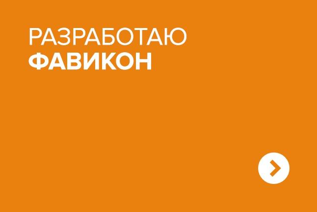 Сделаю ФавиконБаннеры и иконки<br>Меня зовут Вячеслав, мне 22 года, я работаю над проектами в сфере веб-дизайна. Favicon - значок веб-сайта или веб-страницы. Отображается браузером во вкладке перед названием страницы, а также в качестве картинки рядом с закладкой. Благодарю вас за правильный выбор.<br>