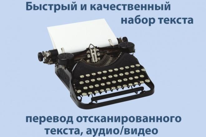 Наберу текстНабор текста<br>Быстро и качественно расшифрую и перенесу ваш текст в цифровой формат. Предлагаю: 1) перевод из видео или аудио (до 1 часа) 2) перевод отсканированного текста (до 8000 тыс знаков)<br>