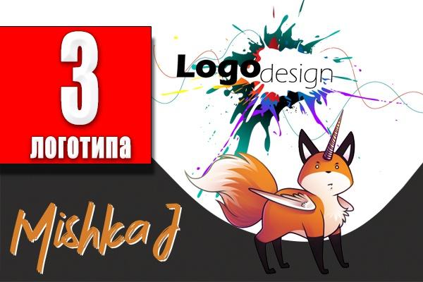 Создам 3 варианта логотипаЛоготипы<br>Я создам для вас или вашего бизнеса/сайта/бренда оригинальный дизайн логотипа, учитывая все ваши пожелания к оформлению. В подарок я сделаю визуализацию вашего логотипа! За 500руб. вы получите: *Логотип на белом фоне JPG (Высокого разрешения) . *Логотип на прозрачном фона PNG (Высокого разрешения) . *Правки бесплатно! Рекомендую заказывать вместе с логотипом psd-исходники. Они понадобятся вам при печати или при переносе вашего логотипа на какую-либо поверхность. Жмите Заказать и ровно через 72 часа вы получите уникальный логотип!<br>