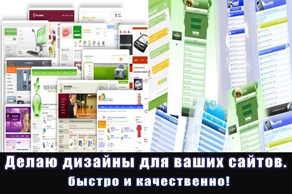 Делаю дизайны сайтовВеб-дизайн<br>Делаю качественные web и wap дизайны для ваших сайтов. Я серьезно отношусь к своим клиентам, и делаю свою работу четко и качественно,так чтобы и клиенты остались довольны.<br>