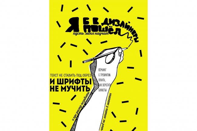 Создам вектор 1 - kwork.ru
