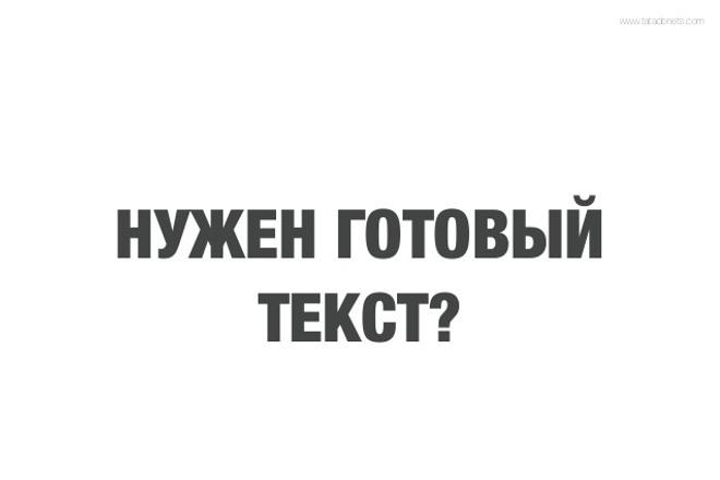 Напишу текст для главной страницы сайта/форума 1 - kwork.ru