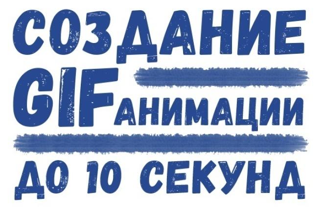 Gif анимация 1 - kwork.ru