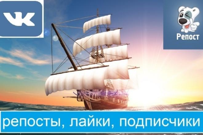 поставлю 1200 лайков ВКонтакте 1 - kwork.ru