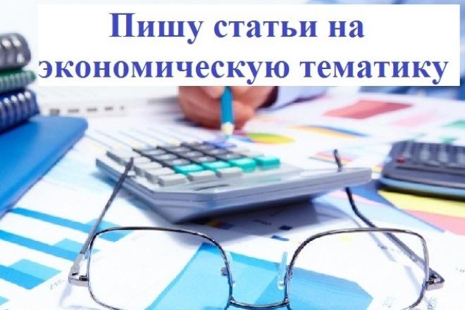 Пишу профессионально статьи по экономическим дисциплинам 1 - kwork.ru