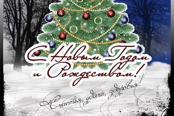 создам дизайн уникальной открытки на Новый год или Рождество 1 - kwork.ru