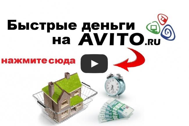 """Продам курс """"КАК заработать на авито за 5 дней минимум 30 000 рублей""""! 1 - kwork.ru"""