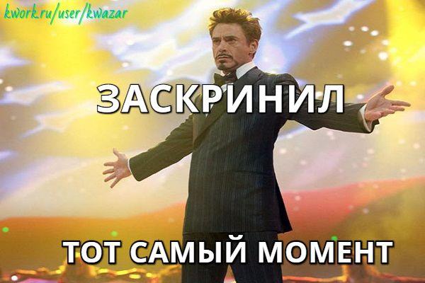 Скриншот любой области вашего сайта 1 - kwork.ru