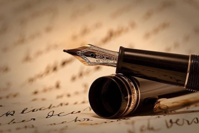 Напишу 4 качественные статьи по 2000 знаковСтатьи<br>Пишу интересные статьи для людей. Работаю со всеми тематиками, кроме узкоспециализированных юридических, бухгалтерских, медицинских тем. Учитываю все пожелания заказчика, оформляю тексты подзаголовками и списками, вписываю ключи по всем правилам seo. Гарантирую высокую уникальность - не ниже 95%, грамотный текст и своевременное выполнение заказа. В копирайтинге четыре года.<br>