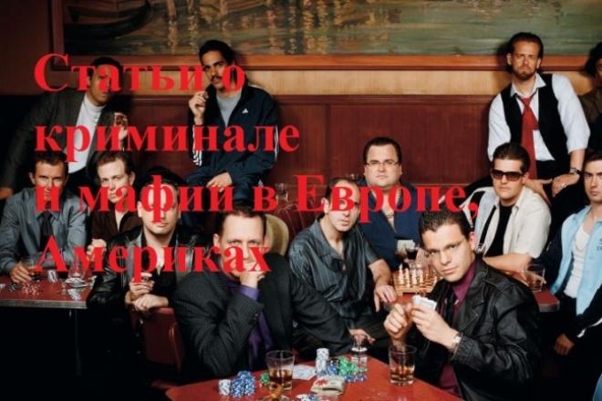 напишу статью о криминале , мафии 1 - kwork.ru