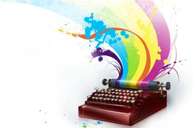 напишу грамотный текст с учетом ваших пожеланий.6000 символов 1 - kwork.ru