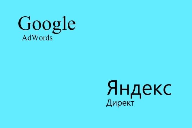 Настрою контекстную рекламу в Яндекс Директ или Google Adwords 1 - kwork.ru
