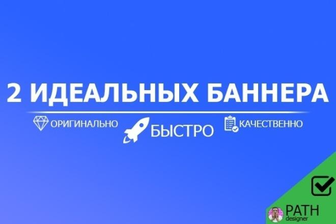 сделаю 2 идеальных баннера 1 - kwork.ru