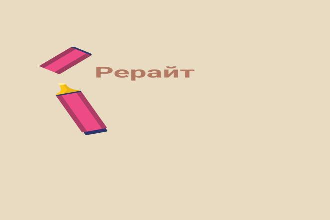 Сделаю рерайт 1 - kwork.ru