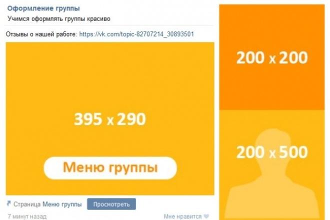 оформлю канал ютуб + группа Вконтакте 1 - kwork.ru