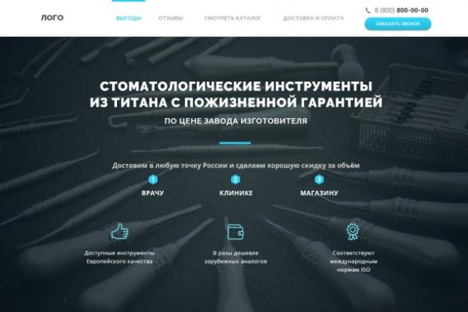 Дизайн Landing page и не только 4 - kwork.ru
