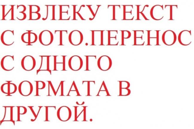 Наберу, распознаю, извлеку текст или переведу в другой формат 1 - kwork.ru
