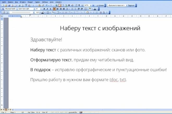 Наберу текст с изображений 1 - kwork.ru