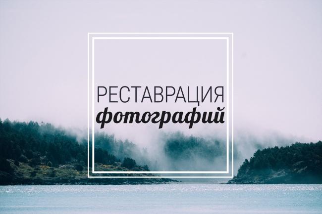 Реставрация и окрашивание фотографий 1 - kwork.ru