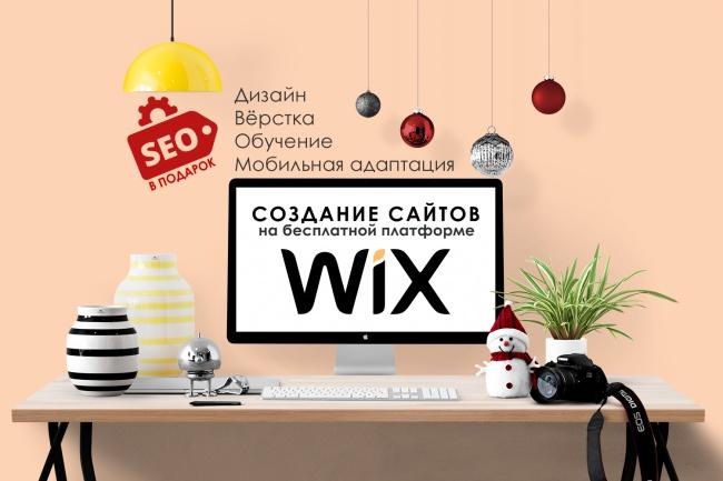 Создам сайт на бесплатной платформе WIX 1 - kwork.ru