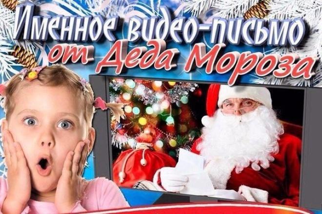 Именное видеопоздравление от Деда Мороза ребёнкуВидеоролики<br>Если у Вас есть дети, внуки, племянники, и Вы хотите подарить им волшебный праздник - новогоднее чудо, подарите ему именное видео-поздравление от Деда Мороза! Дедушка Мороз с экрана обратиться к Вашему ребенку ПО имени, покажет свой удивительный мир и лично поздравит его с Новым годом!!! Что это? Это: - Качественное, оригинальное видео: 9 мин - Красивая речь всеми любимого Деда Мороза - Неоднократное обращение к ребёнку по имени (три раза) - Большое количество имен (даже самые редкие имена) Это поистине оригинальный подарок! Сделайте незабываемым Новый год для вашего ребёнка!!! По любым вопросам обращайтесь в личные сообщения. Ссылку на образец предоставлю.<br>