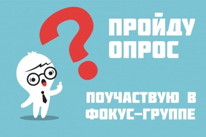 Пройду опрос, поучаствую в фокус-группе 1 - kwork.ru