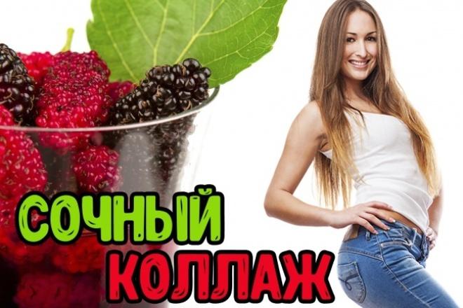 Сделаю любой коллаж 1 - kwork.ru
