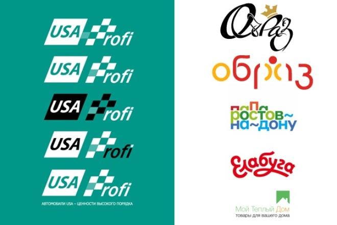 Придумаю 3 различных варианта логотипа 2 - kwork.ru