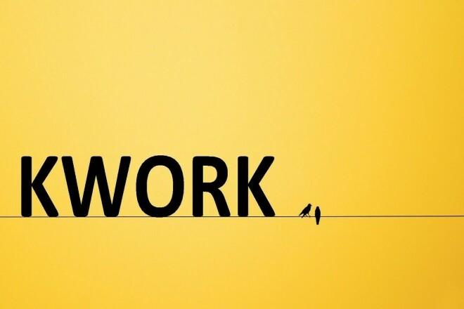 Копирайт по теме IT и технологии до 7000 символов 1 - kwork.ru