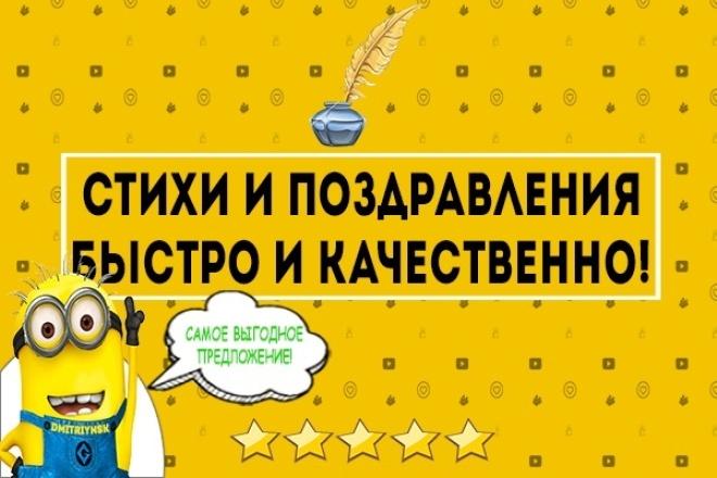 Напишу оригинальное стихотворение любого жанра 1 - kwork.ru